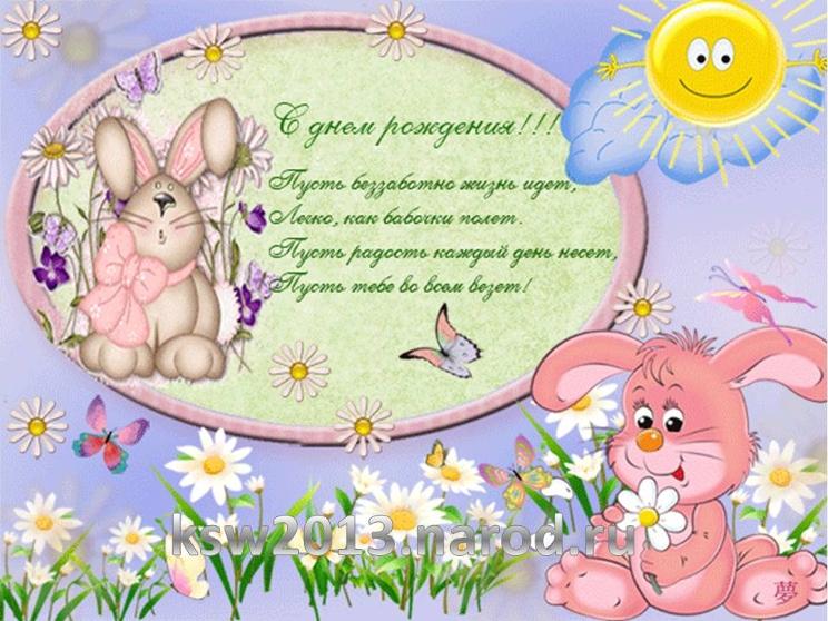 Поздравительные открытки для детей до года